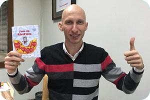 Евгений Великанов