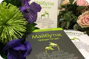Новая книга Оксаны Тодоровой