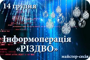 система аналізу та управління інформацією